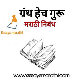 Granth hech Guru marathi nibandh