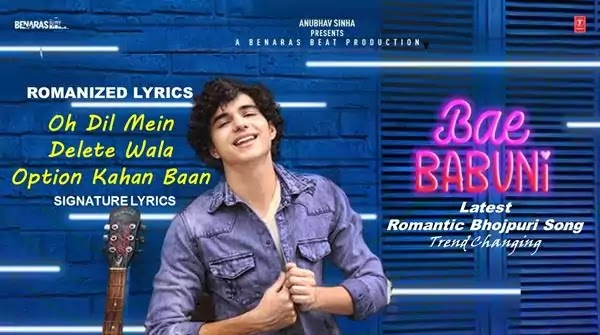 BAE BABUNI Lyrics - Romantic Bhojpuri Song - Romanized Lyrics