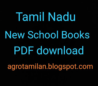 Std pdf book 6th tamil