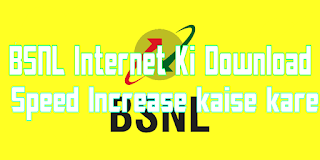 BSNL-internet-ki-download-speed-increase-kaise-Kare