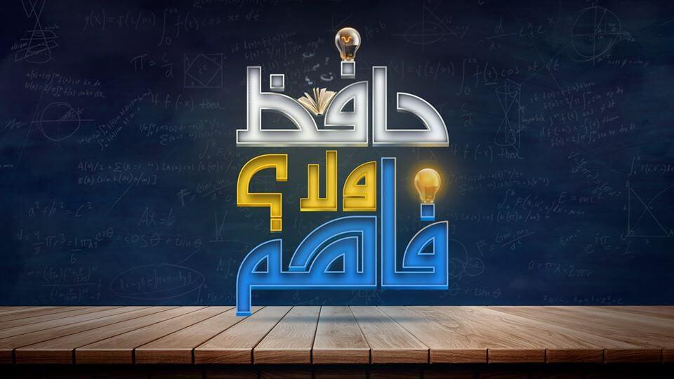 مواعيد عرض واعادة برنامج حافظ ولا فاهم - جورج قرداحي