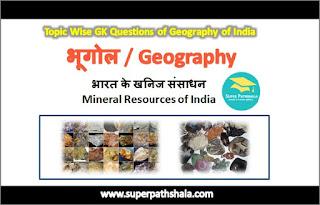 भारत के खनिज संसाधन GK Questions SET 5
