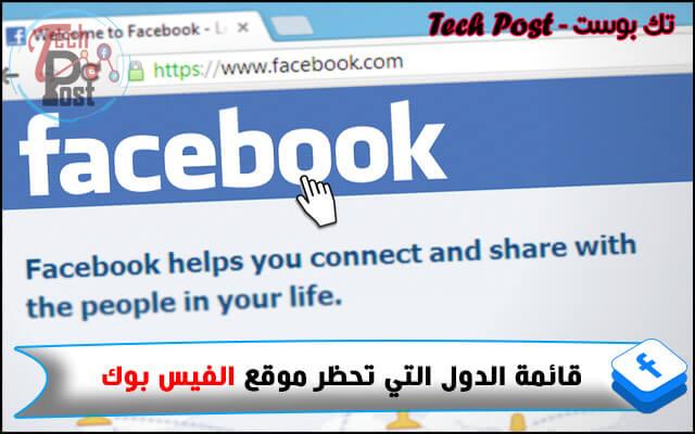 الدول التي تحظر موقع الفيس بوك