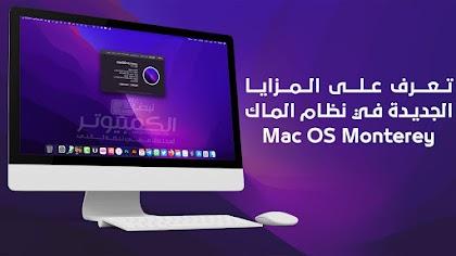 تعرف على المزايا الجديدة في نظام الماك Mac OS Monterey