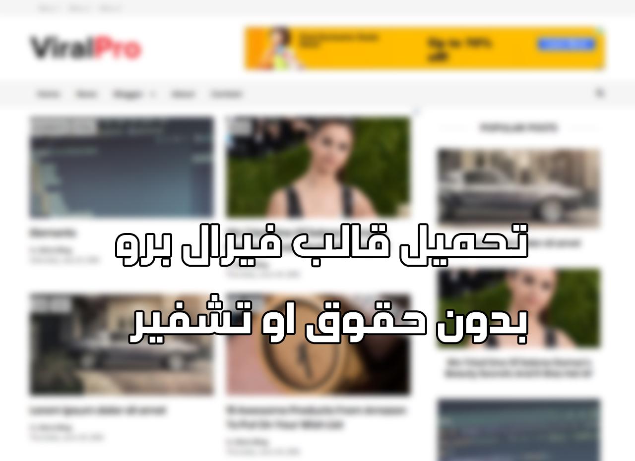 تحميل قالب Viral Pro الاحترافي لمواقع الفيرال بدون حقوق او اكواد مشفرة
