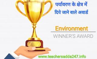 भारत में पर्यावरण संरक्षण के लिए दिए जाने वाले शीर्ष 10 पुरस्कार Top 10 awards given for environmental protection in India