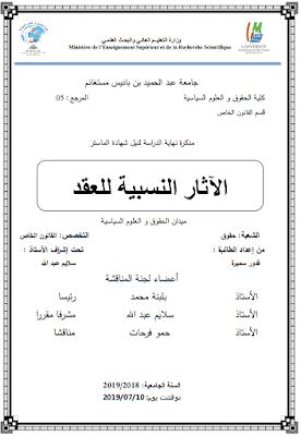 مذكرة ماستر: الآثار النسبية للعقد PDF