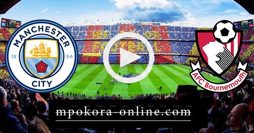مشاهدة مباراة مانشستر سيتي وبورنموث بث مباشر كورة اون لاين 24-09-2020 كأس الرابطة الإنجليزية