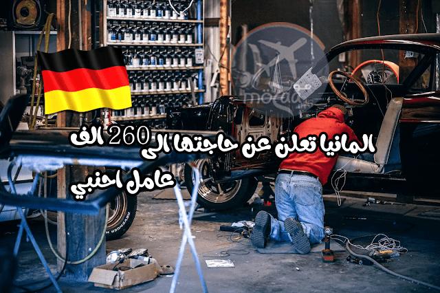 المانيا تعلن عن حاجتها الى 260 الف عامل اجنبي سنويا