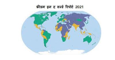 Freedom In The World Report 2021 In Hindi   फ्रीडम इन द वर्ल्ड 2021