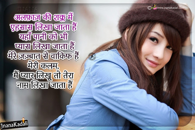 missing you love quotes in hindi, nice hindi love messages, text hindi love messages