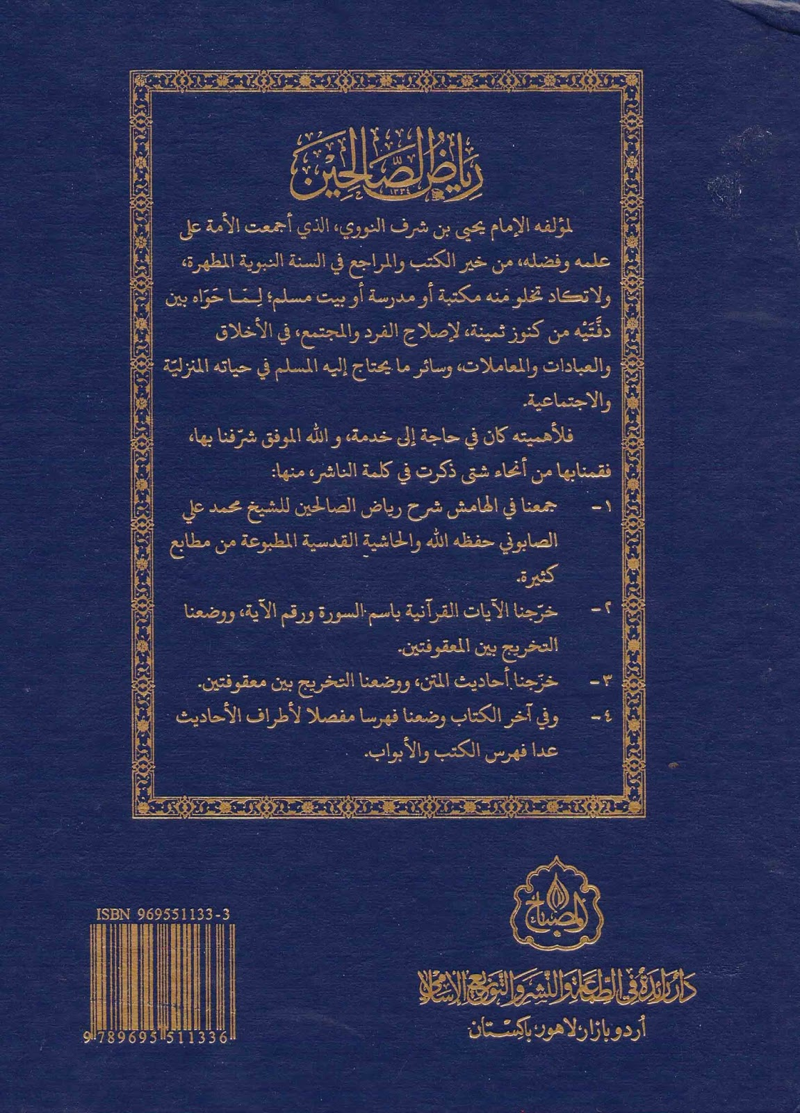 Gratis Tafsir Al Misbah Pdf