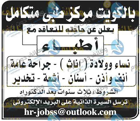 وظائف اهرام الجمعة اليوم 20 مارس 2020-3-20