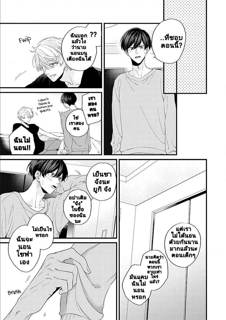 Fugai nai Koi - หน้า 31