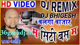 सम्राट अशोक Cg Song Balgi Bajar City Bus Ma Aabe Samart Ashok Cg Dj Bhigesh 36garhdj.in