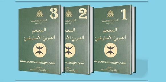 المعجم العربي الامازيغي  لمحمد شفيق
