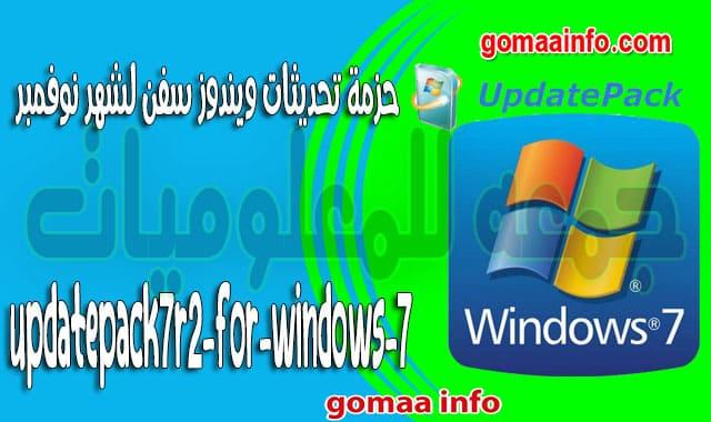 حزمة تحديثات ويندوز سفن لشهر نوفمبر 2019  UpdatePack7R2 19.11.18 for Windows 7
