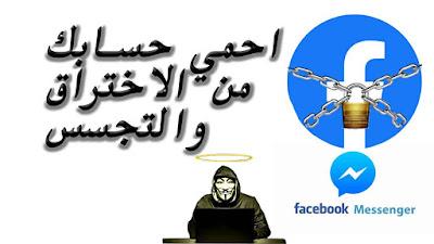 كيف تحمي حسابك على الفيسبوك
