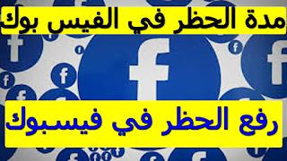 كيفية الغاء الحظر المؤقت في الفيس بوك