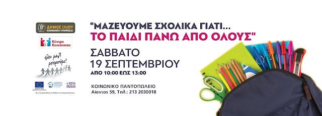 Δήμος Ιλίου: Συμμετέχουμε στην δράση «Το παιδί πάνω από όλους»  και συγκεντρώνουμε σχολικά είδη