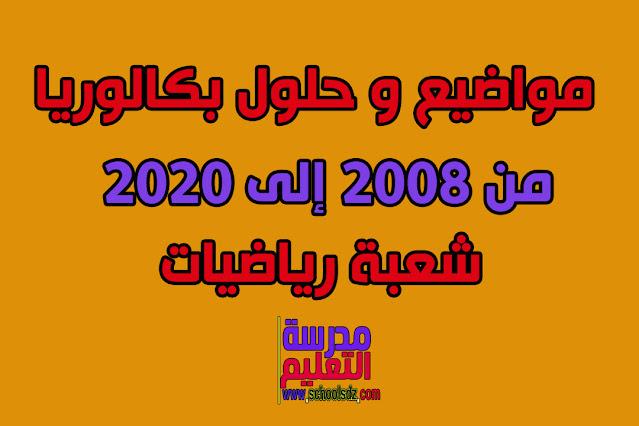 مواضيع و حلول بكالوريا من 2008 الى 2020 شعبة رياضيات