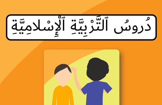 ملخصات دروس مادة التربية الإسلامية المستوى الاول ابتدائي