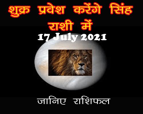shukra badlenge rashi 17 July 2021 ko, jyotish predictions