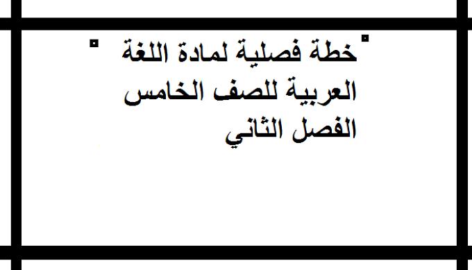 خطة فصلية لمادة اللغة العربية للصف الخامس الفصل الثاني 2020
