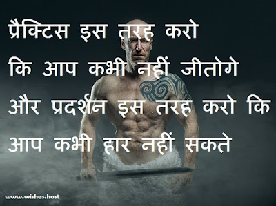 sports related quotes in hindi