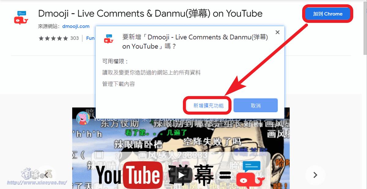 Dmooji 讓 YouTube 影片出現彈幕效果