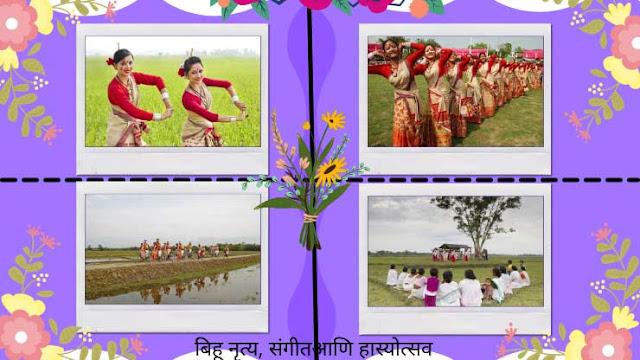 बिहू नृत्य, संगीतआणि हास्योत्सव- भारतातील ४० प्रसिद्ध सण आणि उत्सव | 40 Famous Festivals and Celebrations in India