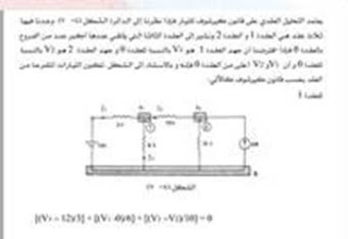 كتاب تحليل الدوائر الكهربائية pdf
