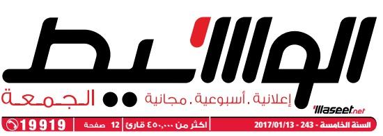 جريدة وسيط الأسكندرية عدد الجمعة 13 يناير 2017 م