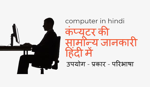 Computer in hindi name, types of computer in hindi, parts of computer in hindi, computer in hindi, computer kya hai in hindi, introduction of computer in hindi, full name of computer in hindi