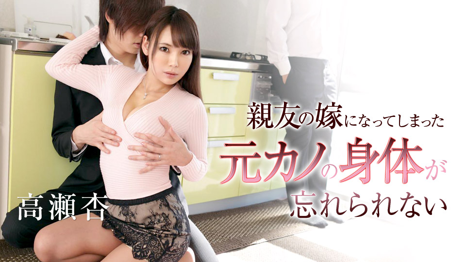 An Takase Can't Forget The Body Of My Ex Who Became My Best Friend's Bride