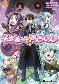Sword Art Online (MINAMI Juusei)
