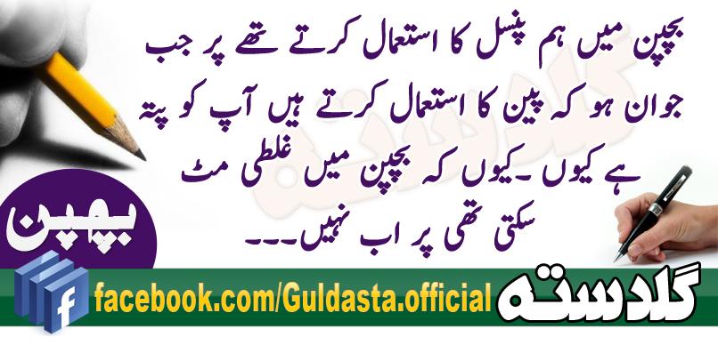 sheikh saadi quotes in urdu pdf