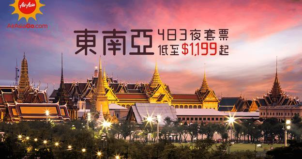 Surprise Sale,東南亞 4日3夜套 低至HK$1,061起,只限5日 - AirAsiaGo