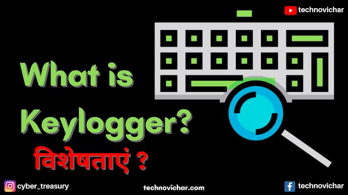 Keylogger क्या है ? Keylogger की विशेषताए | What is Keylogger in Hindi