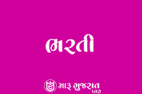 Chanasma Nagarpalika Recruitment for Safai Kamdar Posts 2021 (નગરપાલિકા જોબ)