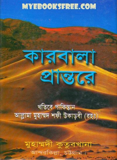 Karbalar Prantore Islamc book download in pdf
