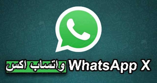 واتساب اكس WhatsApp X باخر اصدار للاندرويد واتساب ضد الحظر بمميزات كثيرة جدا ورائعة . مميزات جديدة في واتساب ضد الحظر WhatsApp X apk .