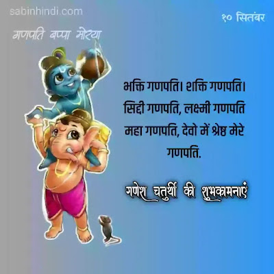 ganpati bappa wishes in hindi