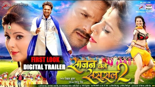 First look Poster Of Bhojpuri Movie Sajan Chale Sasural 2 Feat Khesari Lal yadav, Smriti Sinha Latest movie wallpaper, Photos