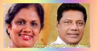 Chandrika and Welgama for Sajith's support!