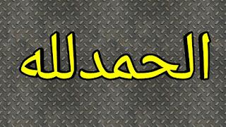 Alhamdulillah-2
