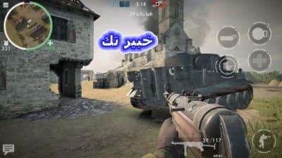 تحميل لعبة world war heroes ww2 shooter