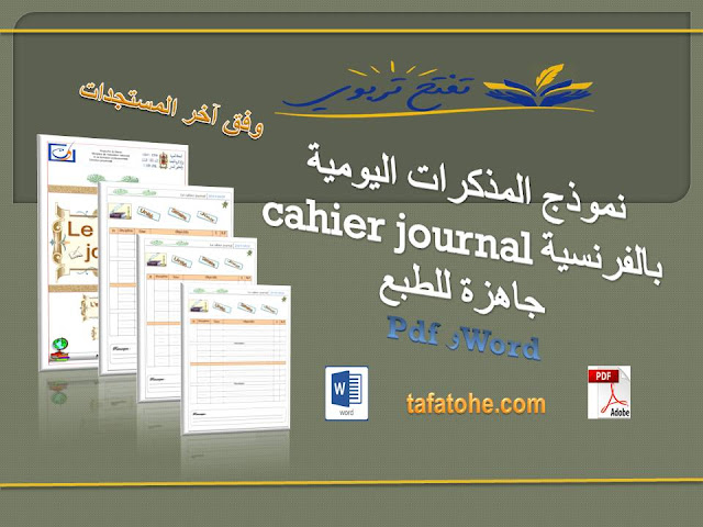 نموذج المذكرات اليومية  بالفرنسية cahier journal جاهزة للطبع  Word و Pdf
