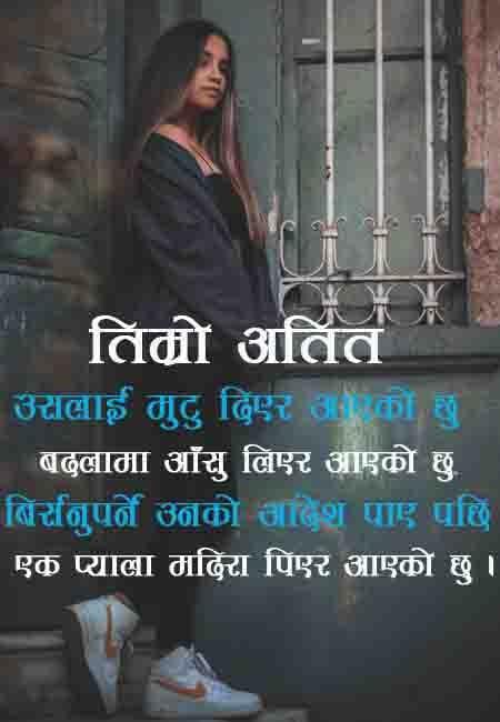 Nepali attiude status