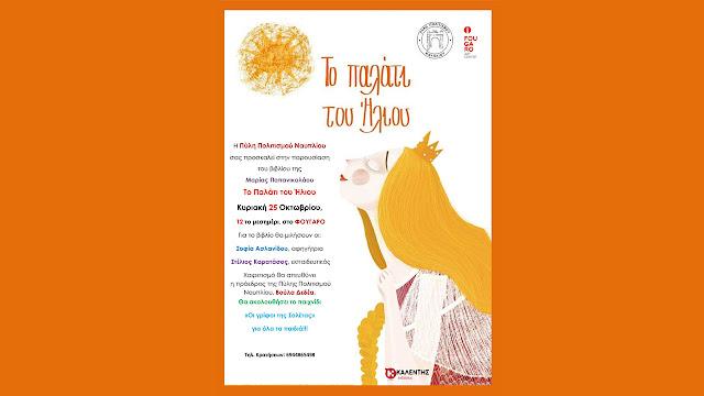 """Ναύπλιο: Παρουσίαση του βιβλίου της Μαρίας Παπανικολάου """"Το Παλάτι του Ήλιου"""""""